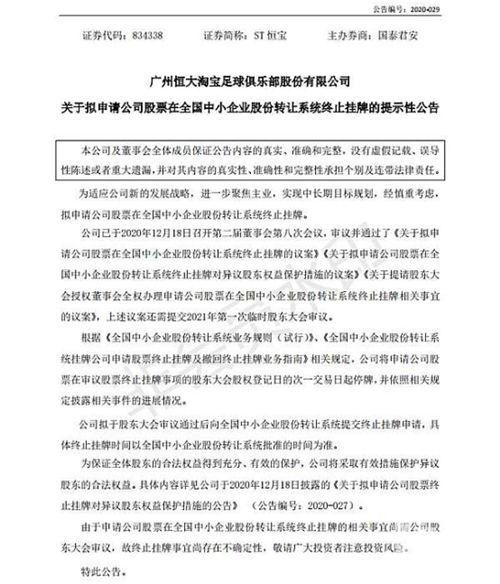君子道上市孵化器:恒大淘宝官宣退市,上半年亏损10个亿