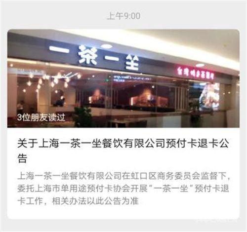 北京君子道上市孵化器:曾经充盈八零后青春的一茶一坐倒下了